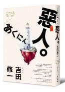 惡人(芥川獎作家吉田修一巔峰之作‧吉田文學經典回歸(1))