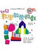 幼兒數學啟蒙遊戲