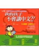 我的孩子不會講中文?