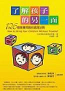 了解孩子的另一面:126個教養問題的處理法則