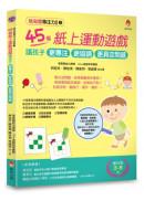 視知覺專注力遊戲2:45個紙上運動遊戲,讓孩子更專注、更協調、更具空間感