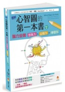 圖解心智圖的第一本書:腦力全開 想像力x記憶力x學習力 [修訂版]