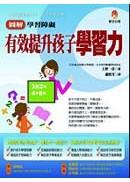 圖解學習障礙:有效提升孩子學習力