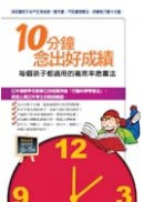 10分鐘念出好成績:每個孩子都適用的高效率念書法