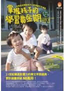 掌握孩子的學習黃金期(修訂版)