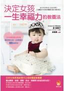 決定女孩一生幸福力的教養法:日本最受歡迎校長傳授教女孩一定要懂的65個原則