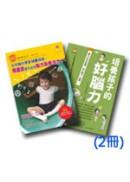 培養孩子的好腦力(2冊)