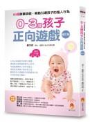 0-3歲孩子正向遊戲:80個啟蒙遊戲,輕鬆引導孩子的惱人行為(修訂版)