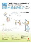 教出情緒不暴走的孩子暢銷修訂版:人氣諮商心理師的36堂高效能情緒教養課,幫助父母探索孩子的情緒困擾!