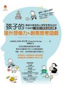 孩子的提升想像力&創意思考遊戲:權威兒童發展心理學家專為幼兒打造的41個潛能開發遊戲書4