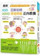 圖解 ASD、亞斯伯格、ADHD、學習障礙 正向教養 :穩定孩子的情緒,提升生活自理能力