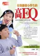 有效激發小學生的高EQ--增強學習動機與化解情緒困擾