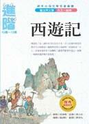 看世界文學名著作文一級棒:西遊記