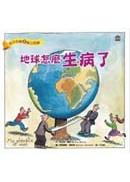 孩子的第2堂公民課:地球怎麼生病了