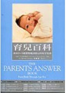 育兒百科—養育0~5歲寶寶應該關心的所有知識