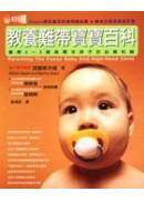 教養難帶寶寶百科──養育0~5歲高需求孩子的必備知識