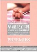 早產兒百科─早產兒父母的必備指南