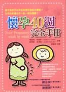 懷孕40週完全手冊