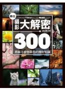 數位攝影大解密300:原廠不會告訴您的機密知識