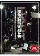 控光大師的實戰秘訣:動態影片現場佈光、打燈技巧全圖解!