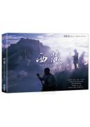 「西藏」最接近天堂的地方:「世界旅人」黃丁盛鏡頭下的世界(01)