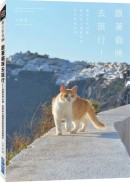 跟著貓咪去旅行!環遊世界54國,把你的心遺留在那美好的風景中