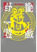 野蠻遊戲(04):驚天動地(上)