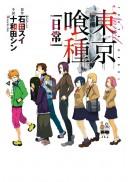 東京喰種(01):日常(小說版)