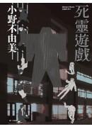 Ghost Hunt惡靈系列(04):死靈遊戲