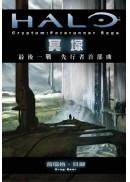 冥塚:《最後一戰》先行者首部曲