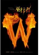 巫行者(01)