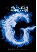 巫行者(02)致命天賦