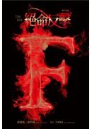 巫行者(03)絕命反擊