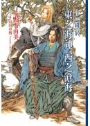 十二國記(05)東之海神 西之滄海