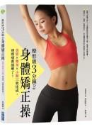 整形級3分鐘身體矯正操:美姿x塑身x小顏三效達成,連痠痛都緩解了!