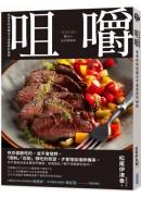 日本減重科學實驗證實不會發胖的飲食秘訣