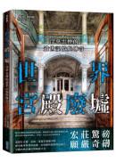 世界宮殿廢墟:浮華雲煙的遺世記憶與傳奇
