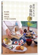前田太太の幸福料理:配方精準x步驟簡易x輕鬆完成109道日式家常味