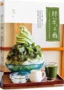 抹茶上癮:不吃會死,翠綠苦甜的抹茶良品尋味風景