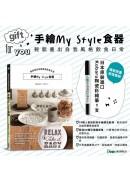 手繪My Style食器:輕鬆畫出自我風格飲食日常【超值加贈日本進口Kobaru陶瓷彩繪筆】