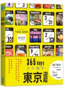 365days 日日探索東京遊蹤