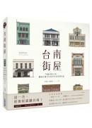 台南街屋:73處老屋之美,體現台灣百年常民生活美學印記