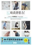 IG時尚穿搭力!日本超人氣平價時尚女王教你這樣穿,只要ZARA、H&M、GU、UNIQLO、無印良品、しまむら就能打造365天的完美品味