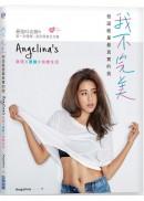 我不完美,但這就是最真實的我:Angelina's穿搭x運動x快樂生活