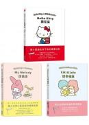 三麗鷗X世界經典名著:Hello Kitty讀尼采+My Melody讀論語+Kiki & Lala讀幸福論(3冊)