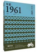 年記1961:誰在路上走著