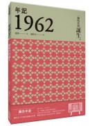 年記1962:一個時代的誕生
