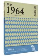 年記1964:隨人解讀