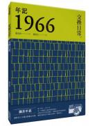 年記1966:交換日常