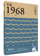 年記1968:走慢的時光